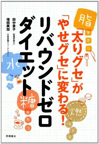 『「太りグセ」が「やせグセ」に変わる! リバウンドゼロダイエット』(高橋書店)