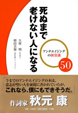 『死ぬまで老けない人になる アンチエイジングの新常識50』(小学館))