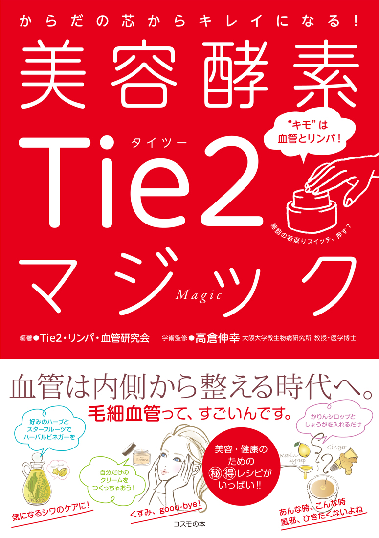 『美容酵素Tie2マジック』(コスモの本)企画・編集
