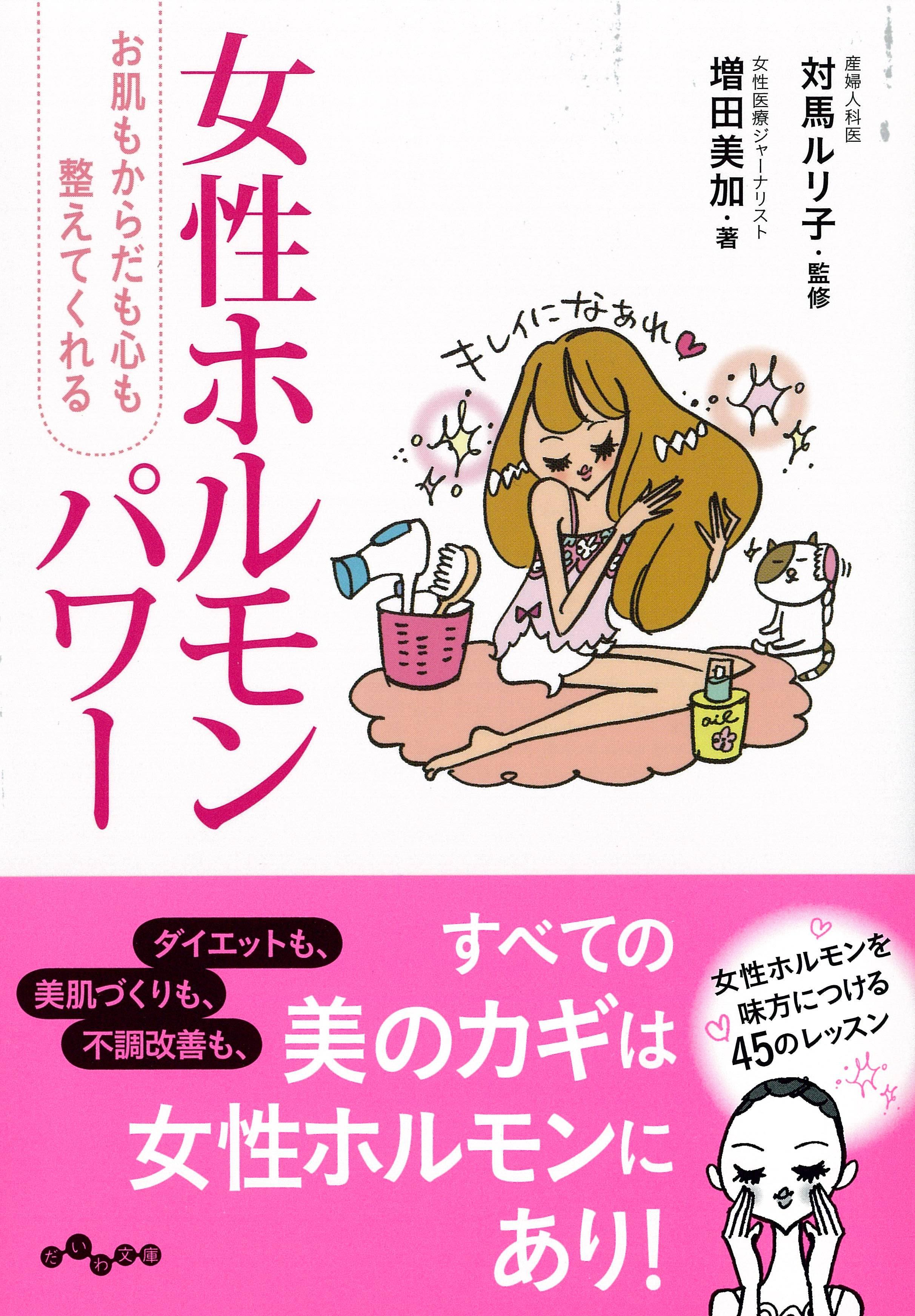 『女性ホルモンパワー』(だいわ文庫)