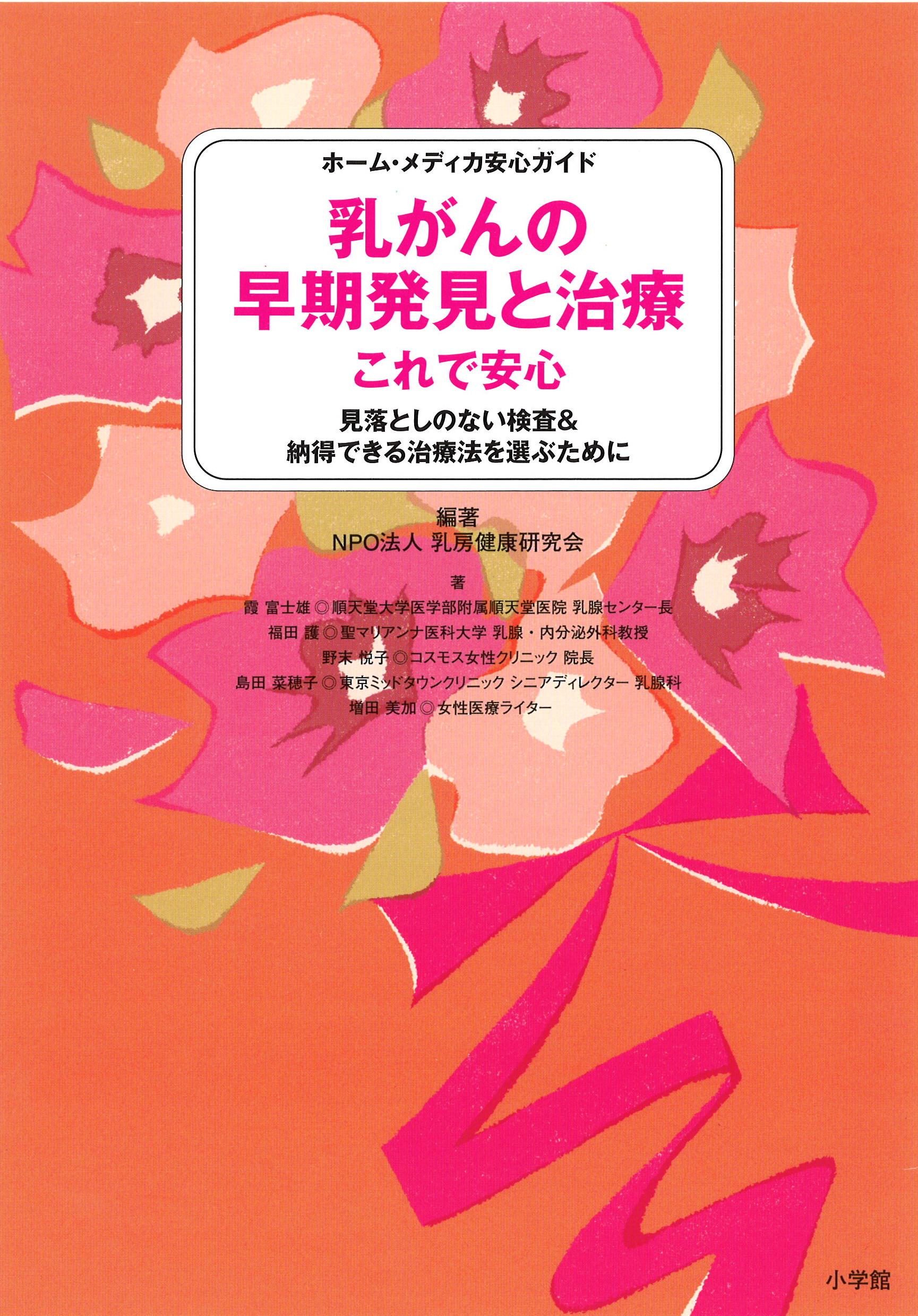 『乳がんの早期発見と治療』(小学館)
