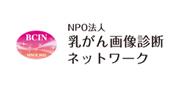 NPO法人「乳がん画像診断ネットワーク(BCIN)」