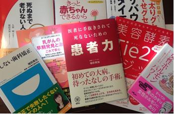 女性医療ジャーナリスト増田美加