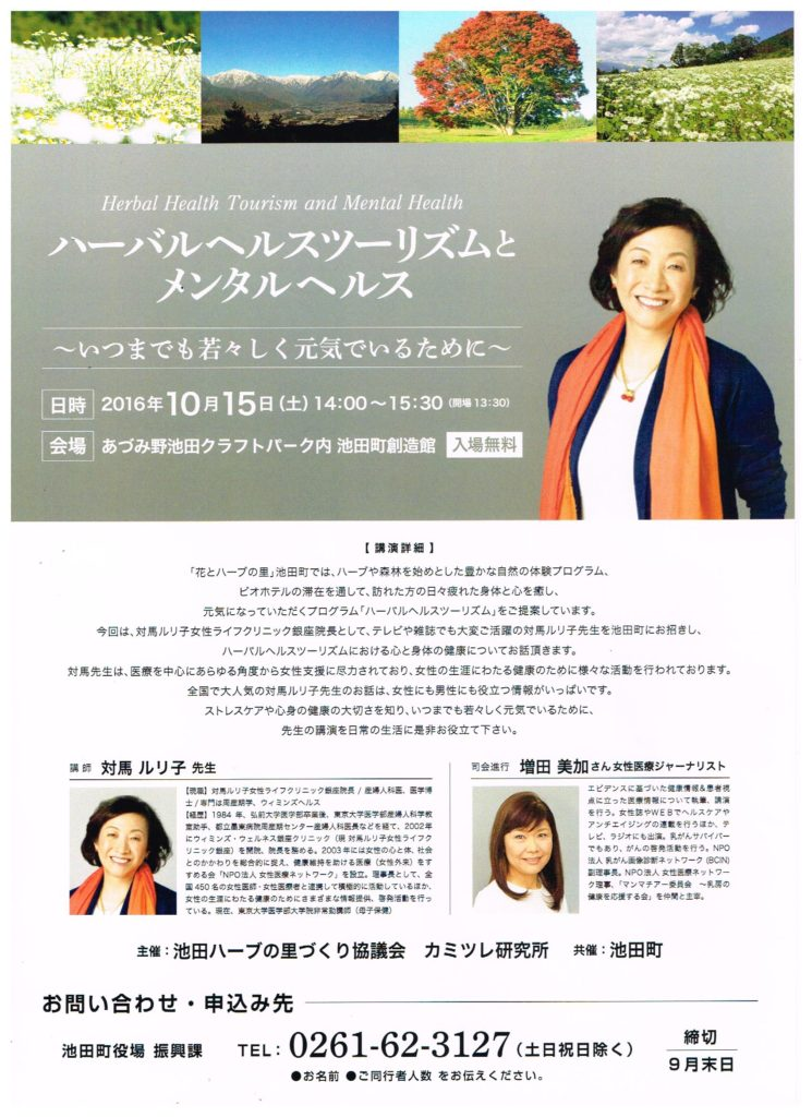 10月15日(土)ハーバルヘルスツーリズムとメンタルヘルス詳細