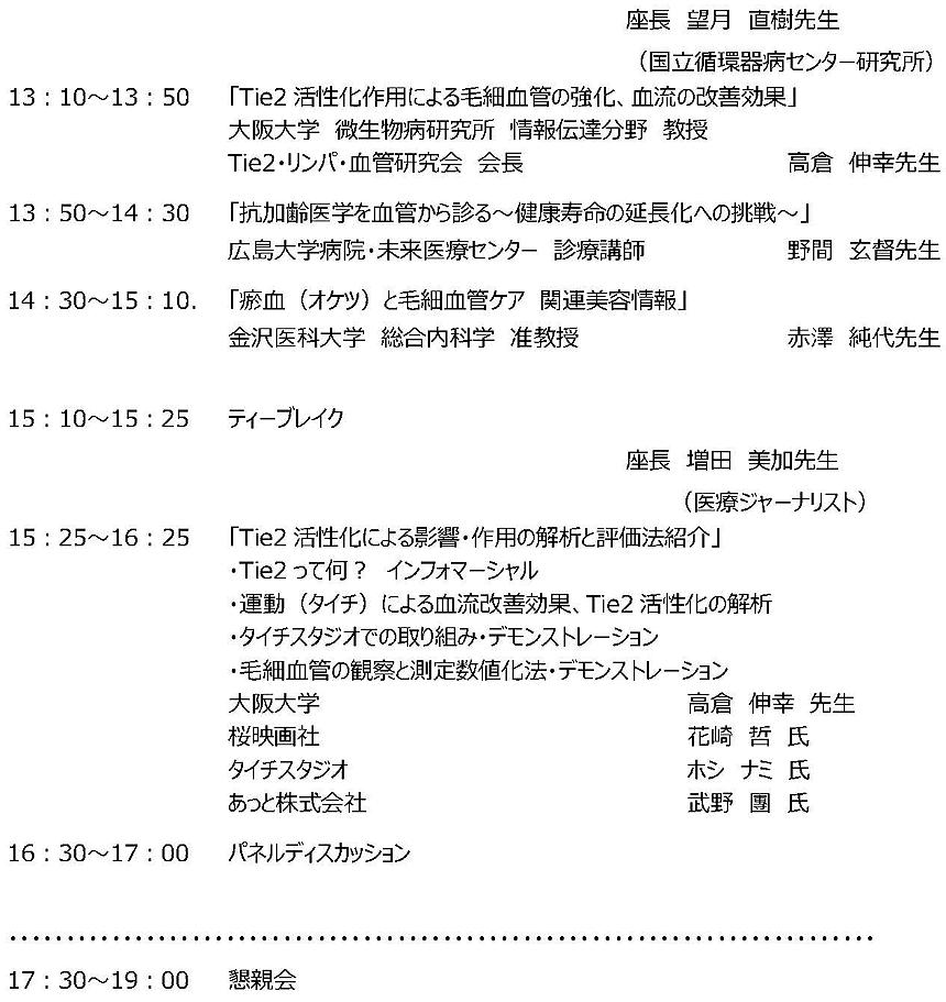 10月21日(金)第2回『Tie2・リンパ・血管研究会』学術集会 プログラム