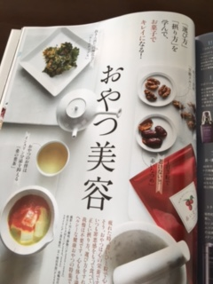 婦人画報2016年10月号 おやつ美容