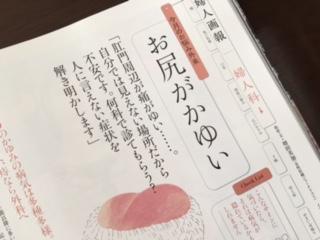 婦人画報2016年10月号 お尻がかゆい