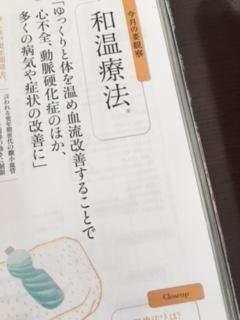 婦人画報2016年10月号 和温療法
