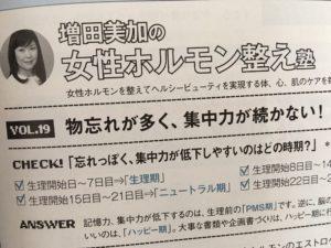 連載『増田美加の女性ホルモン整え塾』