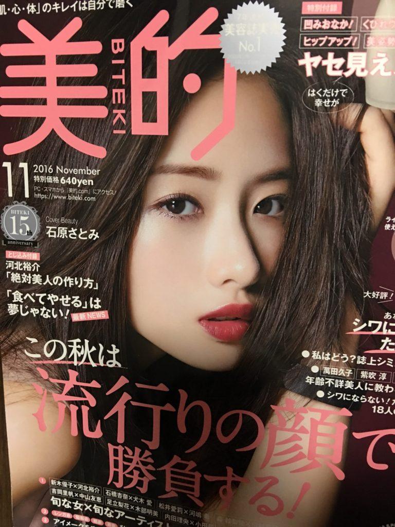 9月23日発売『美的11月号』