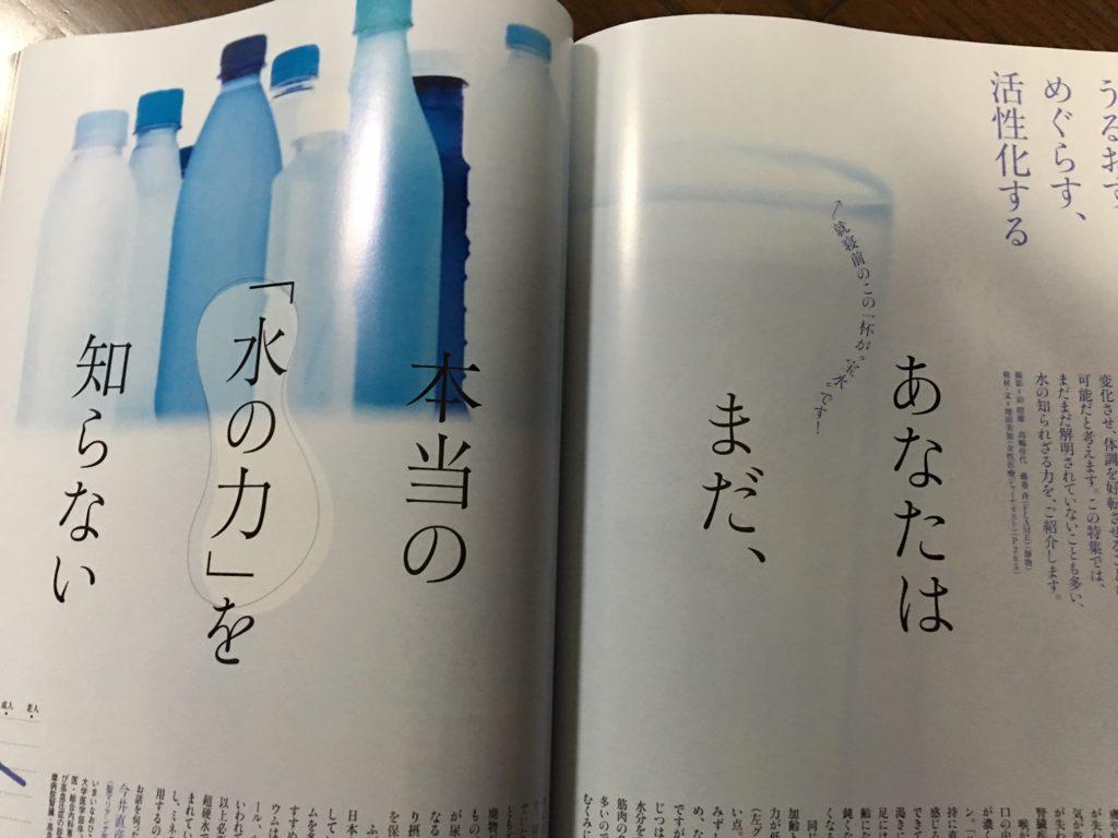 10月1日発売『婦人画報11月号』 あなたはまだ、本当の「水の力」を知らない