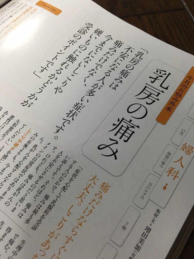 10月1日発売『婦人画報11月号』 乳房の痛み