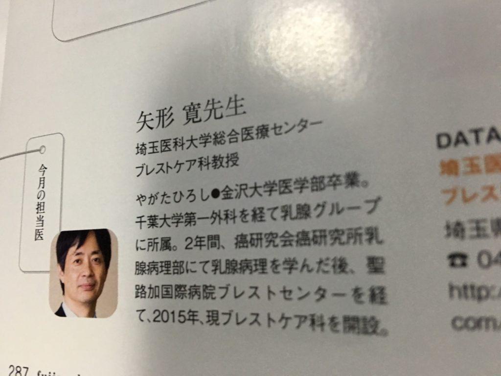 ブレストケア科教授の矢形寛先生プロフィール
