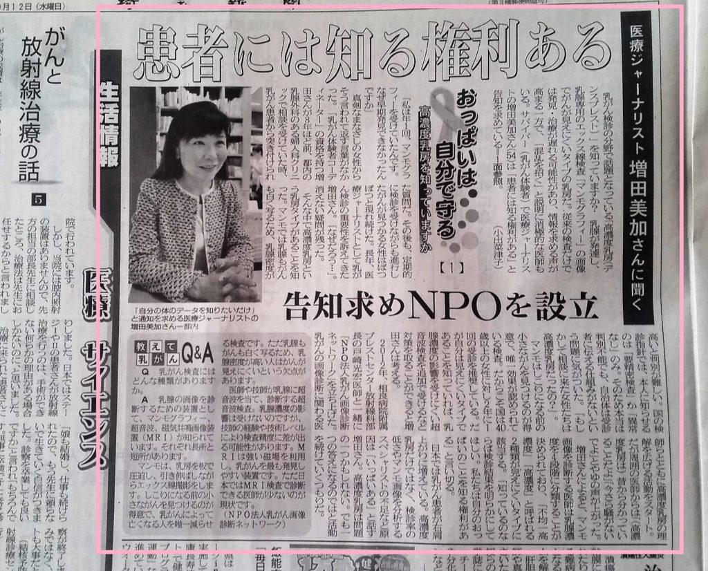 2016年10月12日(水)埼玉新聞朝刊でインタビュー記事