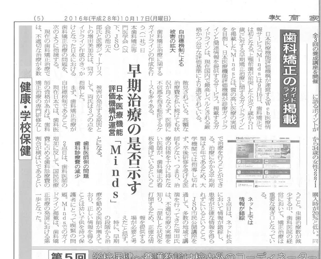 2016年10月17日発行「教育家庭新聞」