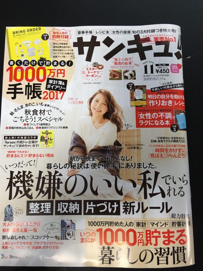 10月1日発売 『サンキュ! 11月号』