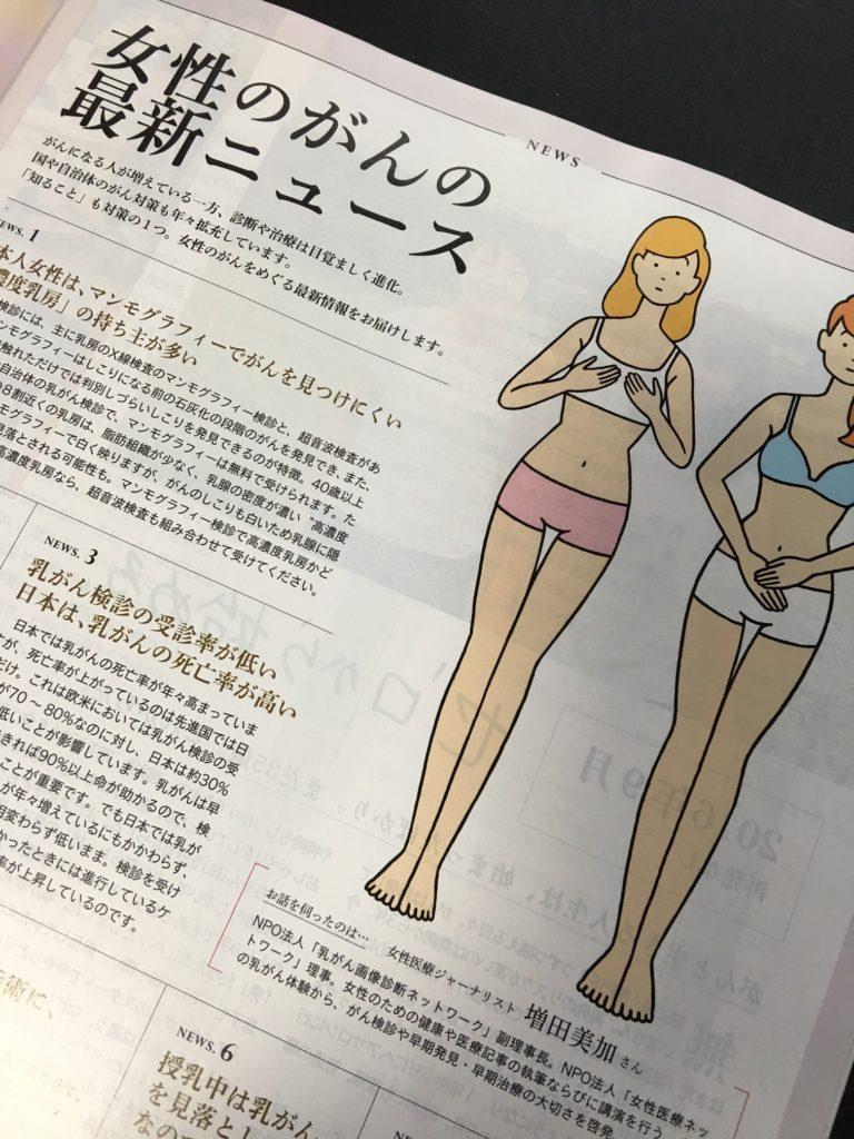 10月1日発売 『サンキュ! 11月号』「女性のがんの最新ニュース」