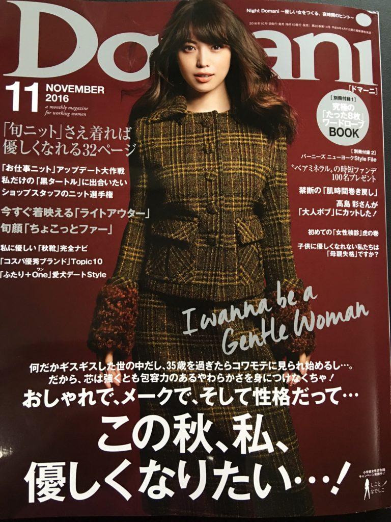 10月1日発売『DOMANI 11月号』