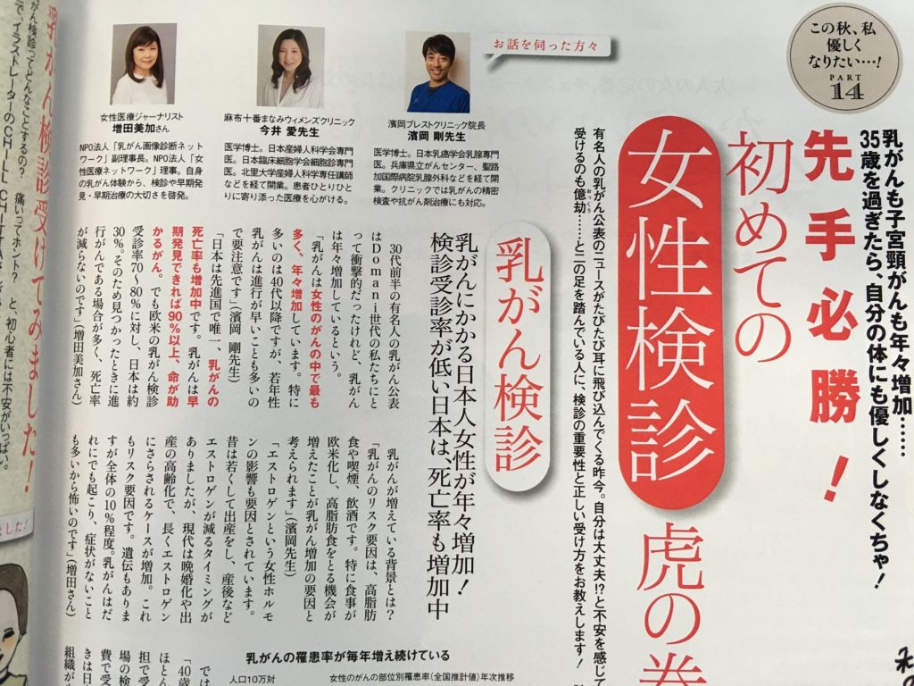 10月1日発売『DOMANI 11月号』「女性検診虎の巻」
