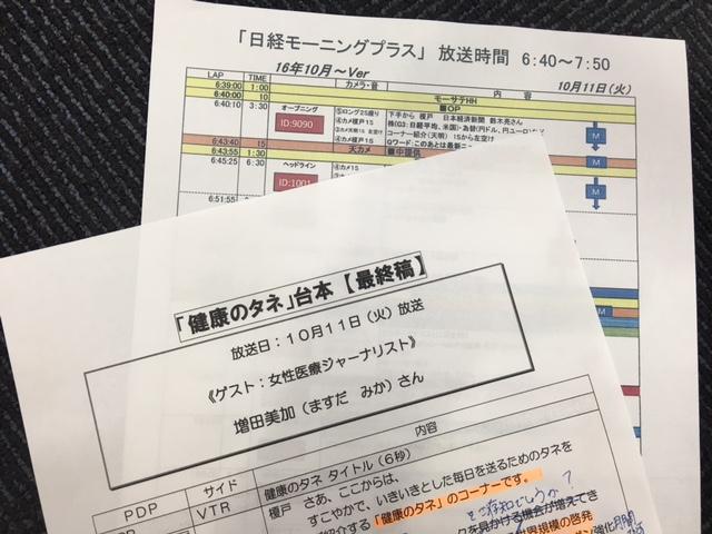 10月11日朝6:40~7:50 BSジャパン「日経モーニングプラス」に出演しました