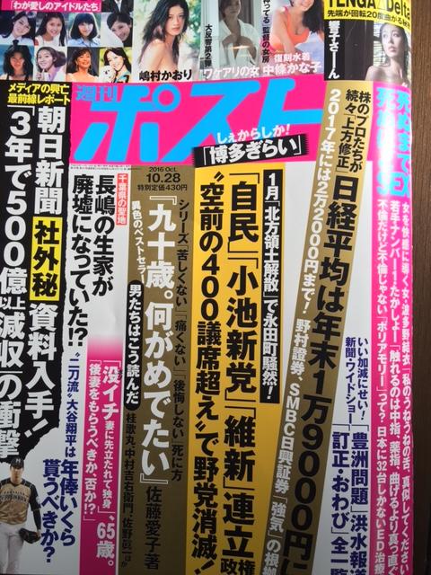 『週刊ポスト 2016年10月28日号』