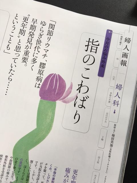 連載「婦人画報婦人科」 更年期以降増える「指のこわばり」