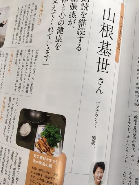 「養生日記」は元NHKアナウンサー、山根基世さん