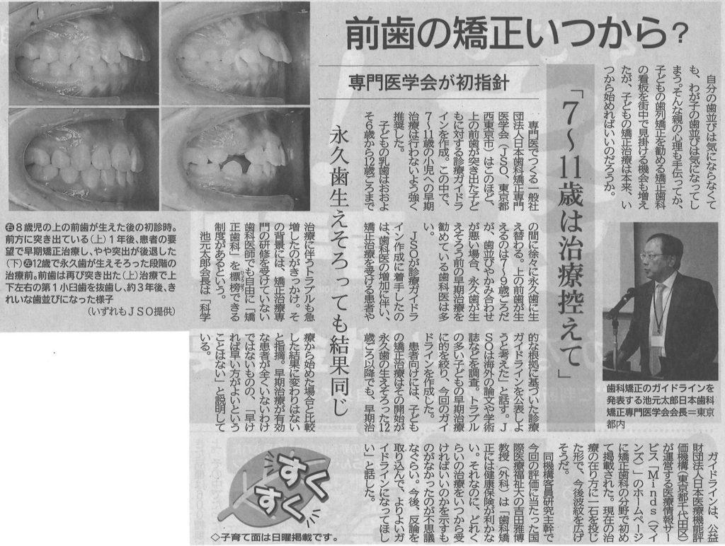 10/9発行  神戸新聞