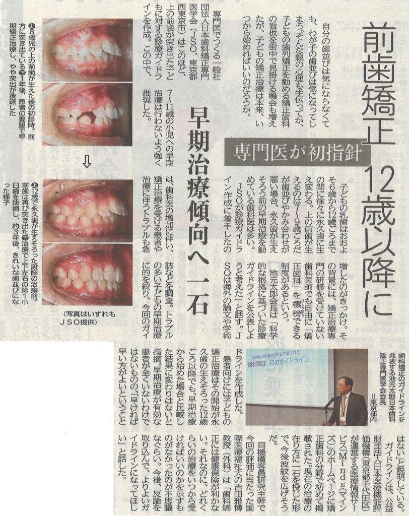10/9発行  静岡新聞
