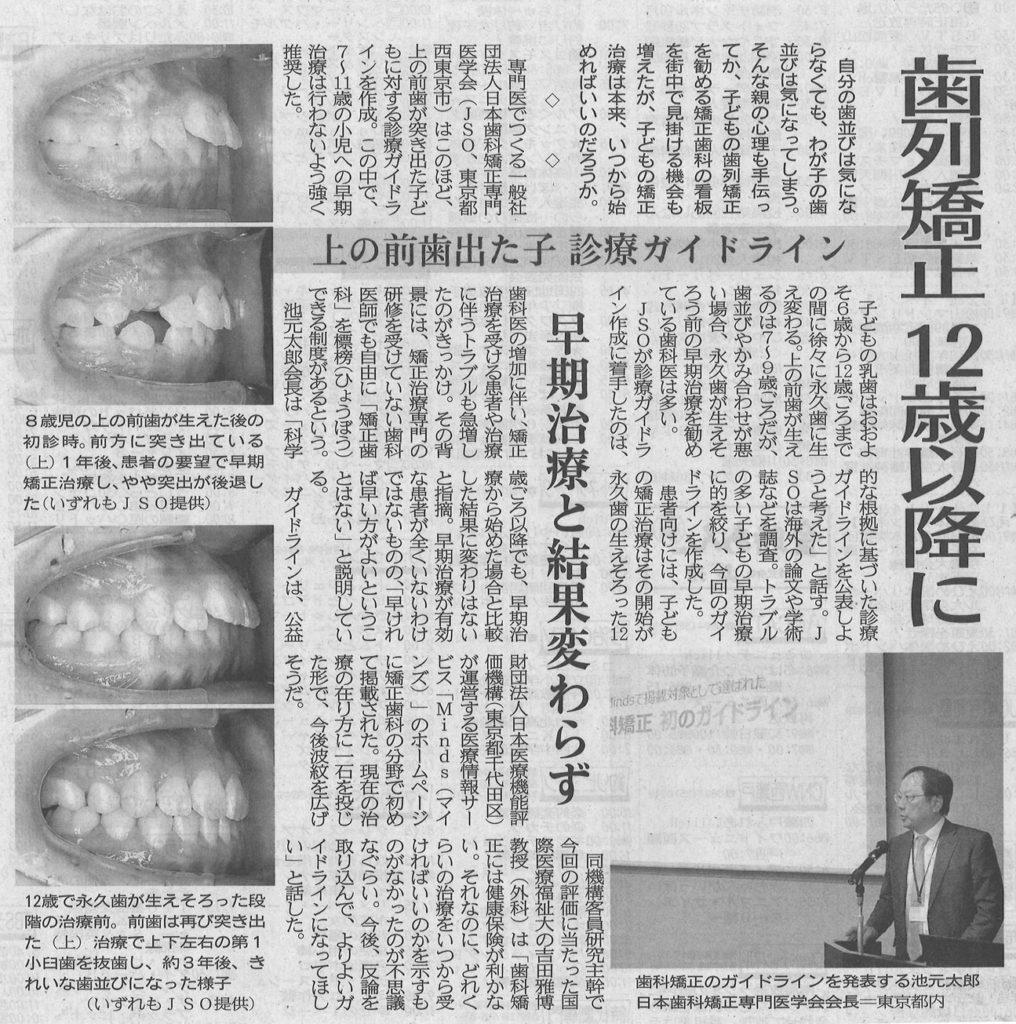 10/10発行 愛媛新聞