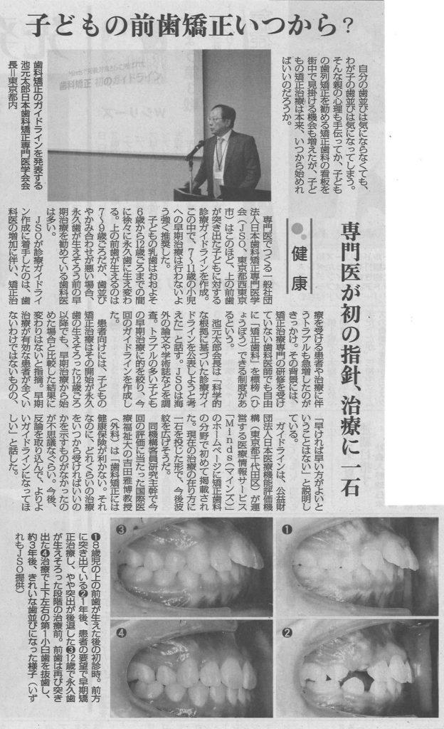 10/29発行 山口新聞