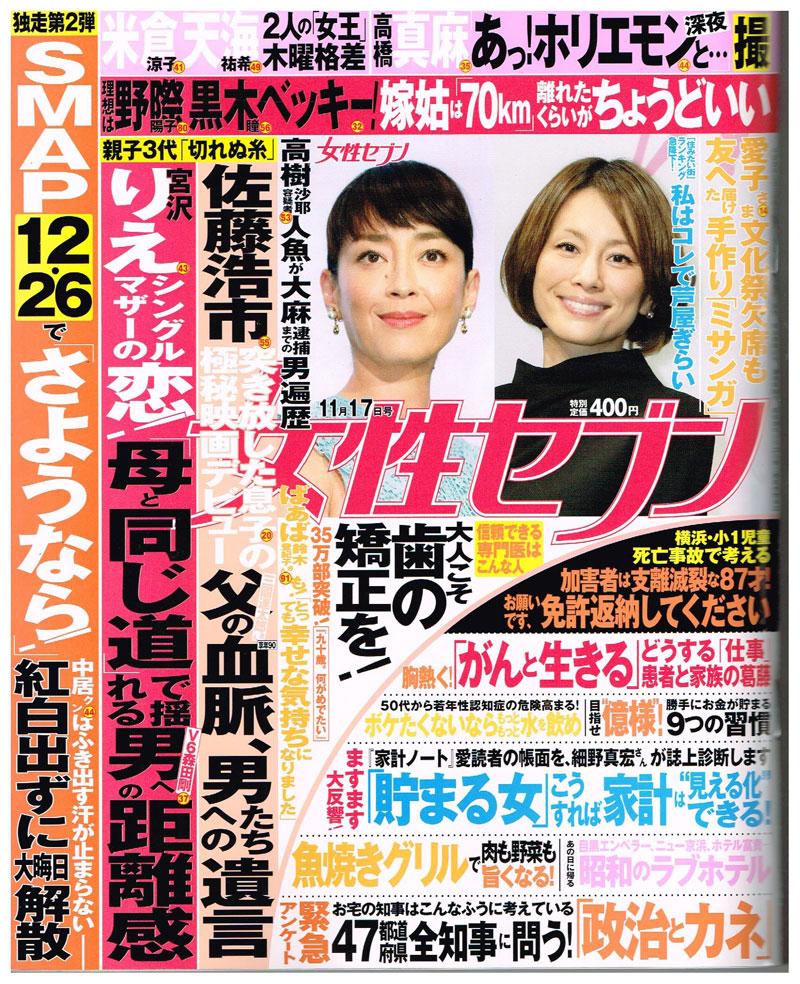 11月2日発売『女性セブン 2016年11月17日号』