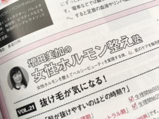 11月23日発売『GINGER 1月号』増田美加の女性ホルモン整え塾