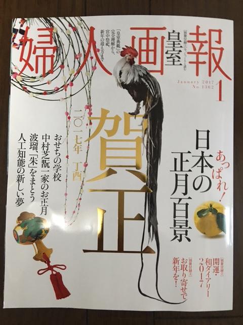 12月1日発売『婦人画報1月号』