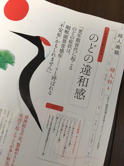 12月1日発売『婦人画報1月号』 のどの違和感