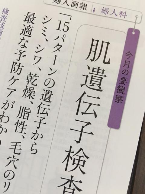 12月1日発売『婦人画報1月号』 肌遺伝子検査