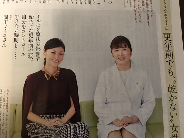 婦人科医の吉野一枝先生とモデルの園田マイコさん
