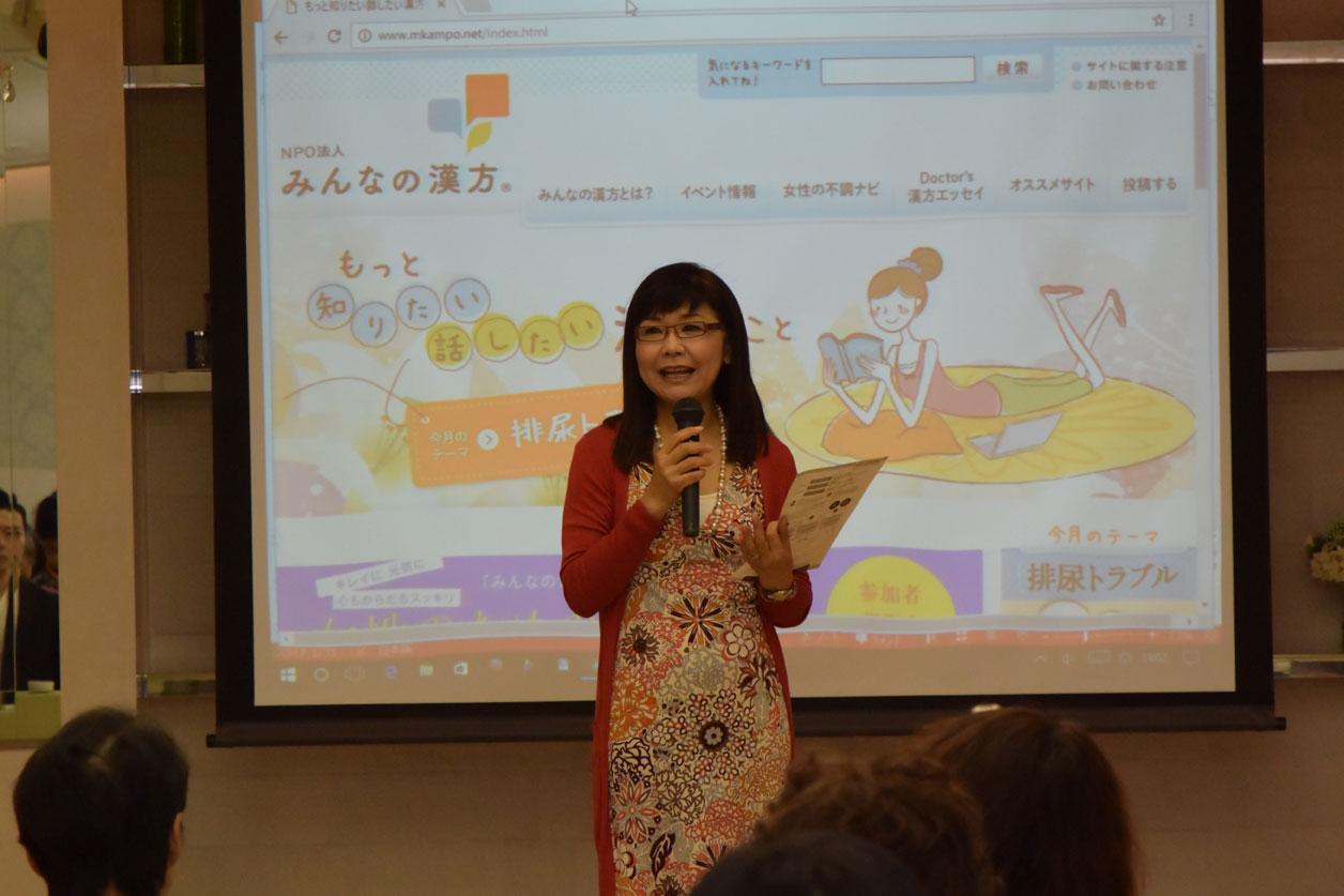 【レポート】12月10日(土)女性のための漢方講座