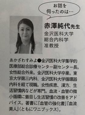 赤澤純代先生(金沢医科大学准教授)