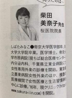 柴田美奈子先生(桜医院院長)