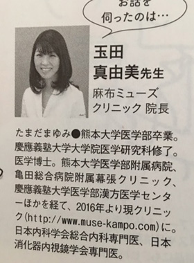 玉田真由美先生(麻布ミューズクリニック院長)