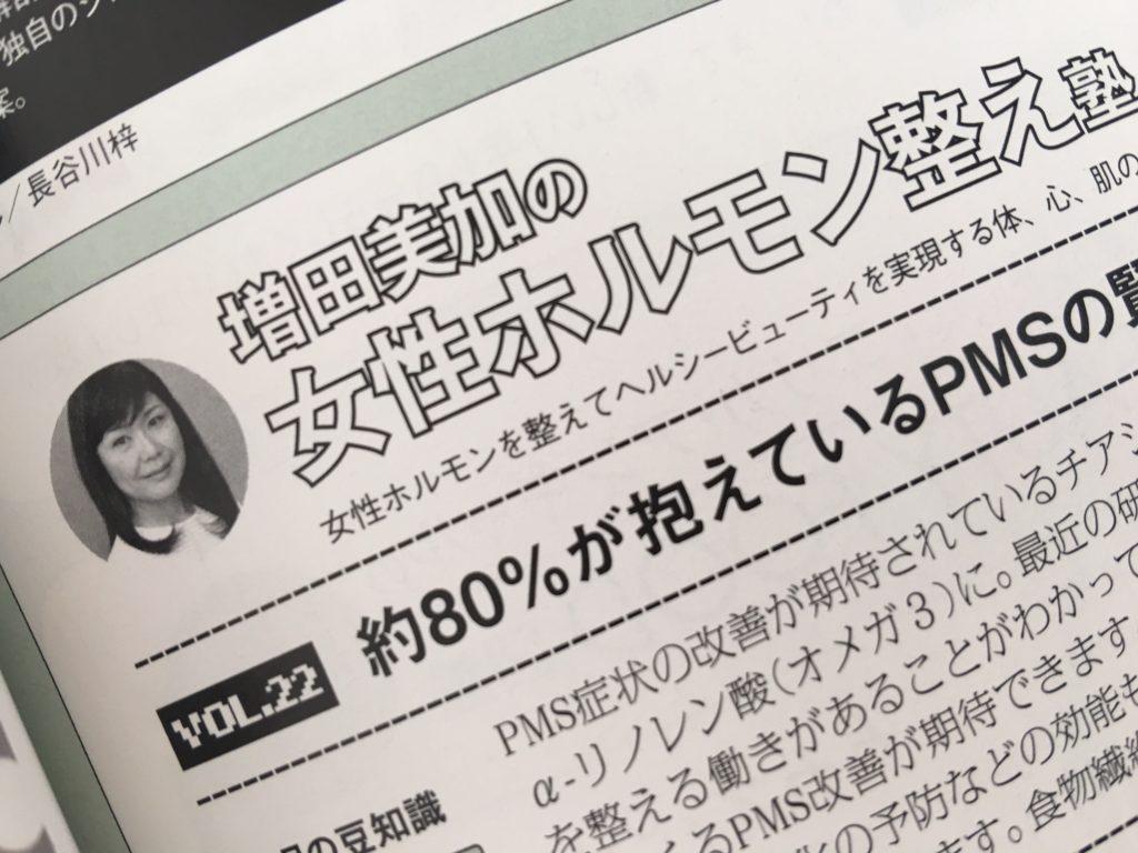 2016年12月23日発売 『GINGER2月号』の連載「増田美加の女性ホルモン整え塾 VOL22」