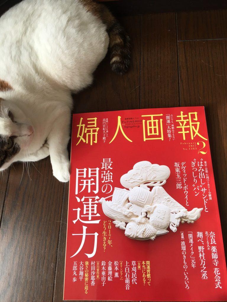 12月28日発売『婦人画報2月号』
