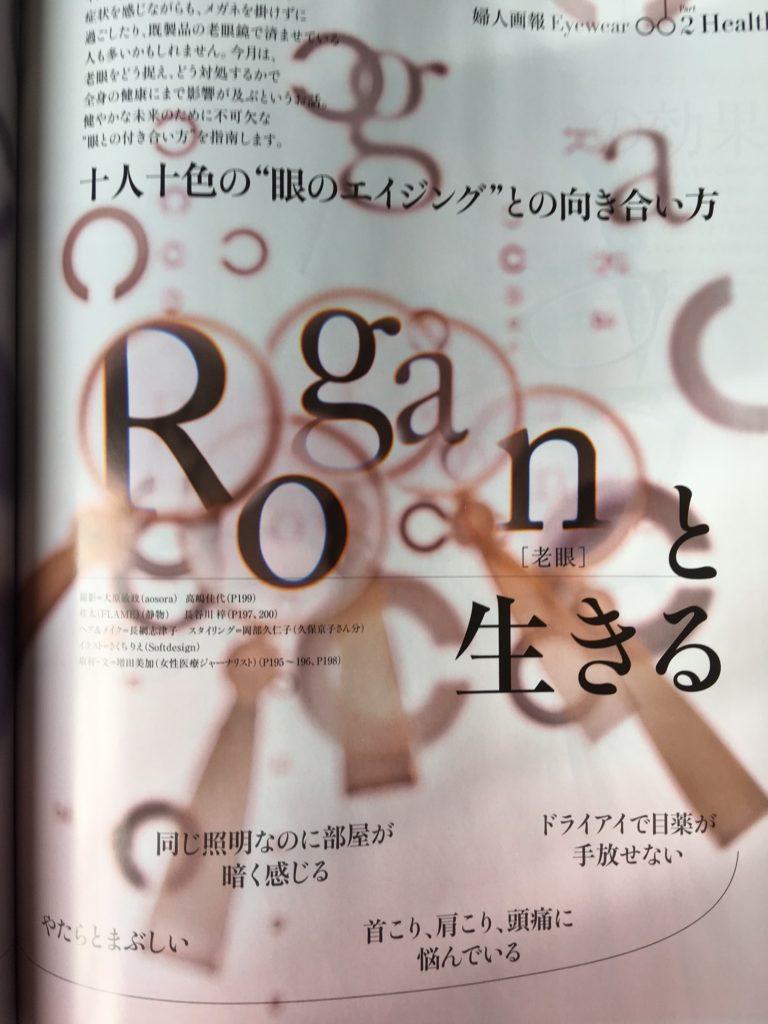 12月28日発売『婦人画報2月号』老眼