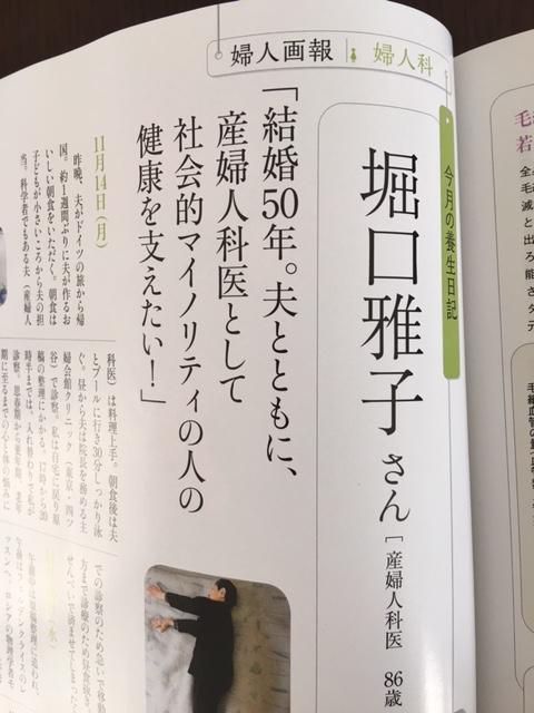 12月28日発売『婦人画報2月号』養生日記