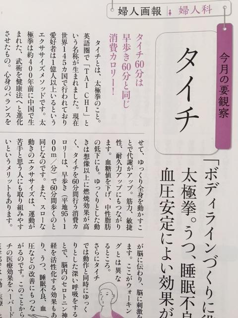 12月28日発売『婦人画報2月号』タイチ