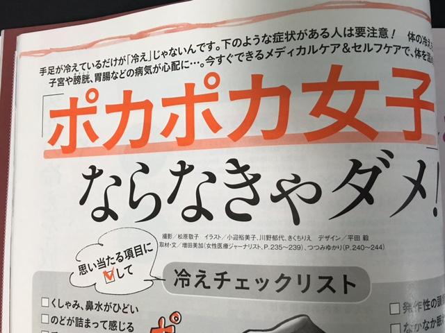 2016年12月23日発売『美的2月号』特集「ポカポカ女子にならなきゃダメ!」