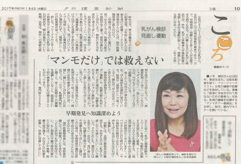 読売新聞2017年1月4日の夕刊「こころ」に インタビューが掲載されました。