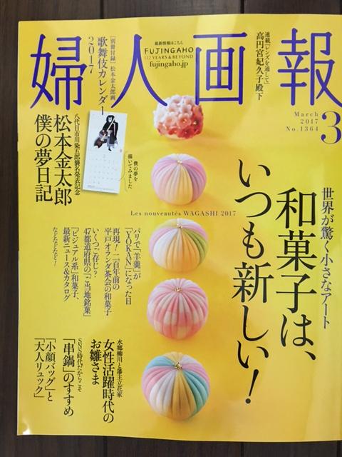 2月1日発売『婦人画報3月号』