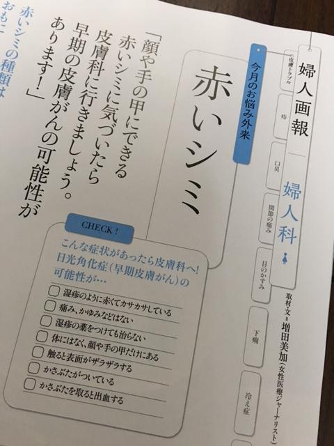 2月1日発売『婦人画報3月号』「赤いシミ」